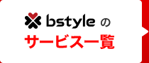bstyleのサービス一覧