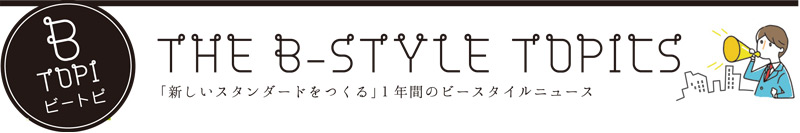 THE B-STYLE TOPICSタイトル