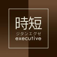 【時短エグゼ】「仕事が私にあわせてくれる。」週3日でハイキャリア経験を生かせる転職エージェント