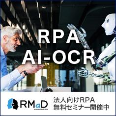ロボット開発から導入後のサポートまでトータルで支援するRPAサービス
