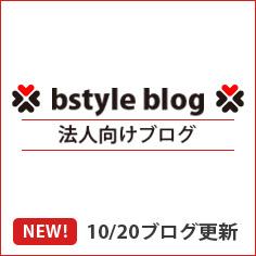 法人営業部門の強化特集(マーケ・テレアポ・営業職人材)