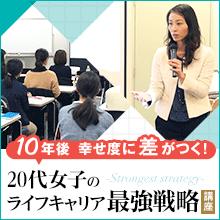 女性の『キャリアとお金の現実』がわかる。【ライフキャリア戦略セミナー】開催!