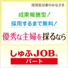 パートの募集・主婦の求人掲載なら「しゅふJOBパート」【日本最大級の主婦向け求人サイト】
