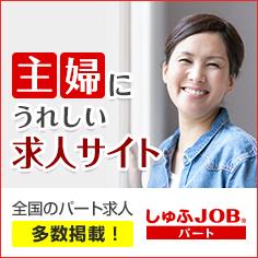 主婦の再就職、パート探しなら求人サイト 【しゅふJOBパート】