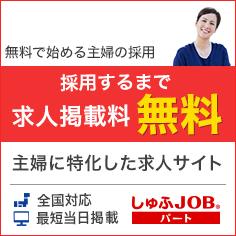 パートの募集・主婦の求人掲載なら「しゅふJOBパート」     日本最大級の主婦向け求人サイト