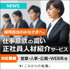 スキルと経験年数で選べる料金体系(50万円~)若手女性の人材紹介サービス
