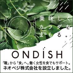 主婦の為に開発した、食事にかけるだけの栄養満点パウダー!ONDISH(オンディッシュ)