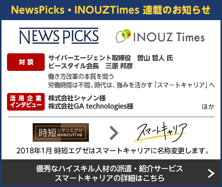 NewsPicks・INOUZTimes 連載のお知らせ