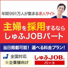 [企業向け] パートの募集・主婦の求人掲載「しゅふJOBパート」 日本最大級の主婦向け求人サイト