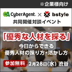 [企業向け]サイバーエージェント取締役・曽山氏×ビースタイル会長・三原の対談イベント開催