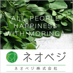 地球上にあるナチュラルな新食材で人々に幸せをもたらすプロデュースカンパニー