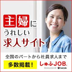 主婦の再就職、パート探しなら求人サイト 【しゅふJOB】