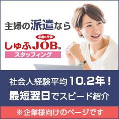 [企業向け]優秀な主婦を派遣するなら「しゅふJOBスタッフィング」