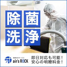 菌・ウイルスの感染症対策に! 施設向け「プロ仕様」の除菌洗浄サービス