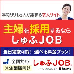 [企業向け] パートの募集・主婦の求人掲載「しゅふJOB」 日本最大級の主婦向け求人サイト