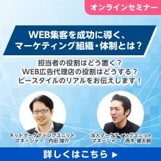 11月25日(水)15:00-15:50 開催! WEB集客を成功に導く、マーケティング組織・体制とは?