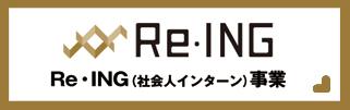 Re・ING日本の新しい働き方。社会人インターン。