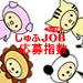しゅふJOB_mixi.fw