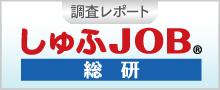 しゅふJOB総研調査レポートバナー