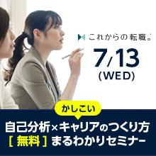 『次の仕事の選び方』を知る!キャリア女性のための自己分析セミナー開催!
