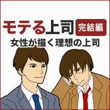 モテる上司・完結編(3)~女性が描く理想の上司像~